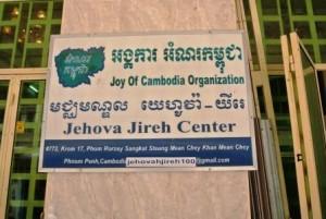 CP JJ Center sign